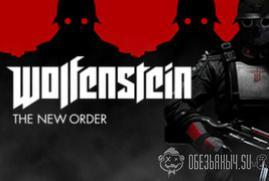 Ключ для Wolfenstein: The New Order