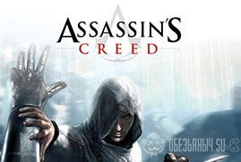 Ключ для Assassin's Creed™: Director's Cut Edition