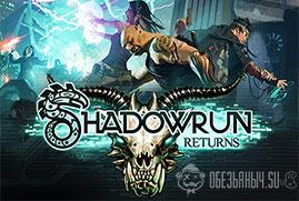 Ключ для Shadowrun Returns